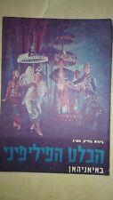 BAYANIHAN DANCE COMPANY PROGRAM & DANCING PICS 1962 ISRAEL PHILIPPINE