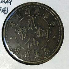 1918 China Kwangtung 2 Cents Coin XF Condition