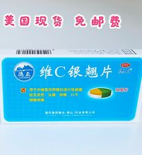 2 Boxes Vitamin C Yinqiao Tablets  德重维C银翘片 24 片