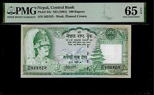 Nepal 100 Rupees 1981 PMG 65 EPQ  UNC Pick #34e PMG Population 1/2