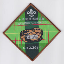 2014 HK SCOUTS - Scout Leader Woodbadge Training Team Trainers' Gathering Patch