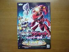 POKEMON Shinsoku No GENOSECT movie mini poster Chirashi Japanese