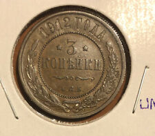 1912 RUSSIA 3 KOPEKS COPPER ABOUT UNCIRCULATED COLLECTIBLE COIN Y#11.2