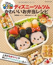 Cooking food wine magazine back issues in japanese ebay disney tsum tsum bentou japanese book arrange lunch box recipe bento forumfinder Image collections