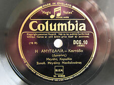 Rare GREEK 78rpm Record: COLUMBIA DCG 10 GREECE
