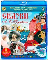 Pushkin's fairy tales/ Сказки А. С. Пушкина (Blu-ray, 2016) Soviet Cartoons