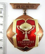 1981 CHINA OLD CHINESE SPORT PIN BADGE MEDAL RARE
