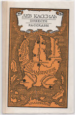 1979 BLACK BOOK & LAND OF SHWAMBRANIA Konduit Lev Kassil RUSSIAN Soviet Kid Book