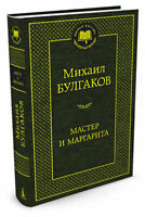Михаил Булгаков Мастер и Маргарита/Bulgakov The Master and Margarita in Russian