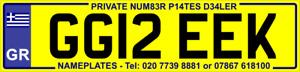 GG12 EEK, GREEK, GREECE, Cherished Numbers, Private Plate, Reg Number, GRE, EEK