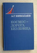 L'espace le chemin sans fin - cosmonaute Nikolaev - livre rare URSS CCCP
