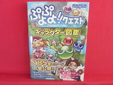 Puyopuyo!! Quest Character Zukan : Illustrated Reference Book