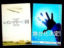 Lot of 2 Japanese Novel Books by Hiro Arikawa『レインツリーの国/ヒアカムズザサン』有川浩