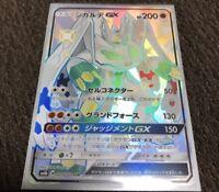 Pokemon Card Japanese Sun /& Moon SM1S Solgal GX 069 060 HR F//S