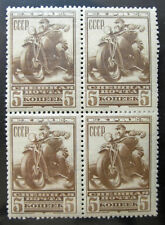 Russia 1932 E1 MH/MNH OG 5k Russian Express Special Delivery Block $500.00!!