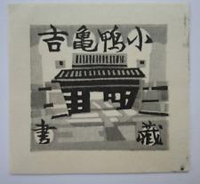 Okiie Hashimoto - City/Castle Gate - EARLY 1957 Ex Libris / Bookplate