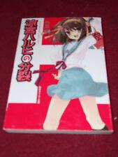 Dissociation of Haruhi Suzumiya by Nagaru Tanigawa (2007, pb) Japanese first