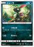 Pokemon Card Japanese - Sneasel 119/SM-P - PROMO MINT