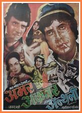 Amar Akbar Anthony   Bollywood Movie Posters Vintage Classic & Indian Films