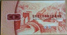 China PRC 4th series One Yuan uncut mint in folder identical prefix & serial nos