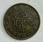 Chinese Ancient Bronze Copper Coin diameter: 23mm thickness:1.7mm