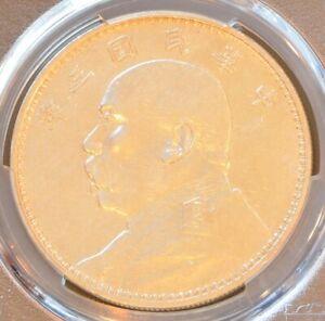 1914 China Silver Dollar Coin Yuan Shih Kai PCGS Y-329 XF Details