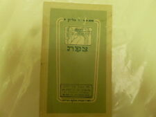 Safed Early Goverment Map 1:100000 1954 Israel Rare