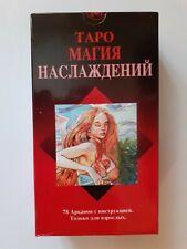 New Sexual Magic Tarot 78 Card Deck in English Erotic Таро магия наслаждений