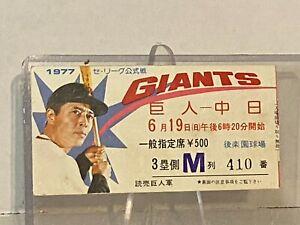 1977 Sadaharu OH japan ticket stub. portrait  on ticket. Giants. baseball