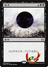 MTG MODERN MASTERS 2017 MM3 CHINESE DAMNATION X1 MINT CARD