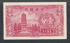 China Pick # 224b 1 One Cent
