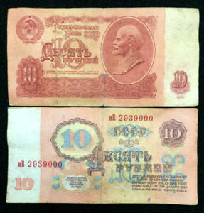 Russia 10 Rubles 1961 Circulated Banknote World Paper Money 60 Years Old Note