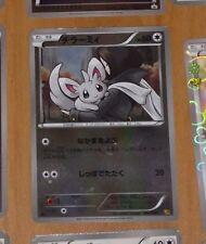 POKEMON JAPANESE RARE CARD HOLO CARTE 088/093 EBB JAPAN **
