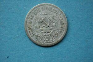 RUSSIA  1923 FIFTEEN (15) KOPECKS SMALL SILVER COIN
