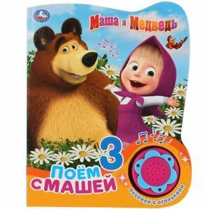 Маша и Медведь   Поём с Машей   Музыкальная книга Умка   1 кнопка