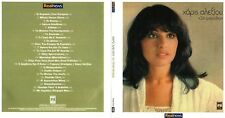 HARIS ALEXIOU - 24 Tragoudia / Greek Music CD