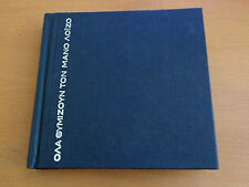 MANOS LOIZOS 1966-2005 - OLA THYMIZOUN TON MANO LOIZO GREEK CD 2008 8 Discs RARE