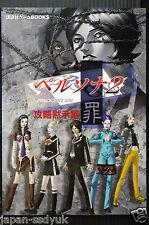 JAPAN Persona 2 Innocent Sin KOURYAKU MOKUSHIROKU Atlus Book