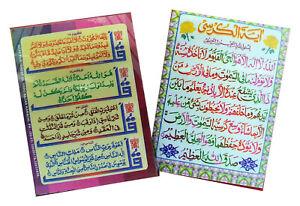 2 x Ayatul Kursi & 4 Qul Wallet Size Islamic Laminated Card ( Small size ) NEW