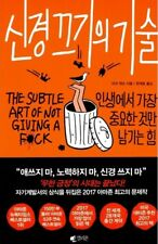 NEW The Subtle Art of Not Giving A F*CK by Mark Manson [Paperback, Korean]