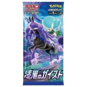 Pokemon - S6K Jet Black Poltergeist Booster Pack x4 - JAPANESE *PRE ORDER