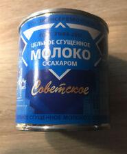 Russian Whole condensed milk with sugar 13,4 oz  2022y