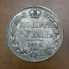 Russia - 1846 - 1 Rouble - #2935