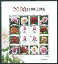 China 2008 Beijing Olympic Special Full S/S Logo Flower 1612 奥運