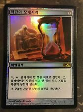 MTG - Korean - Foil - Sands of Delirium - M13 - Free Tracking