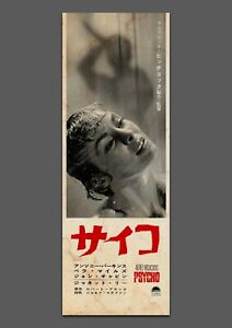 PSYCHO art print Movie POSTER FILM Japanese HORROR Alfred Hitchcock