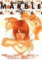 MARBLE-New boys love anthology #1 / YAOI BL Manga Anthology