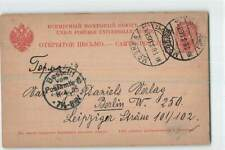 Russia 1905 Early Upu Ps Card To Berlin In Germany