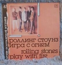 *E The Rolling Stones - Play with Fire (LP) Russian vinyl made in USSR