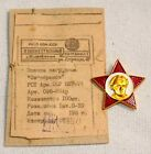 RUSSIAN SOVIET PIN RED  STAR ARMY MEDAL ORDER GOLD AWARD BADGE VLKSM ENAMEL PIN